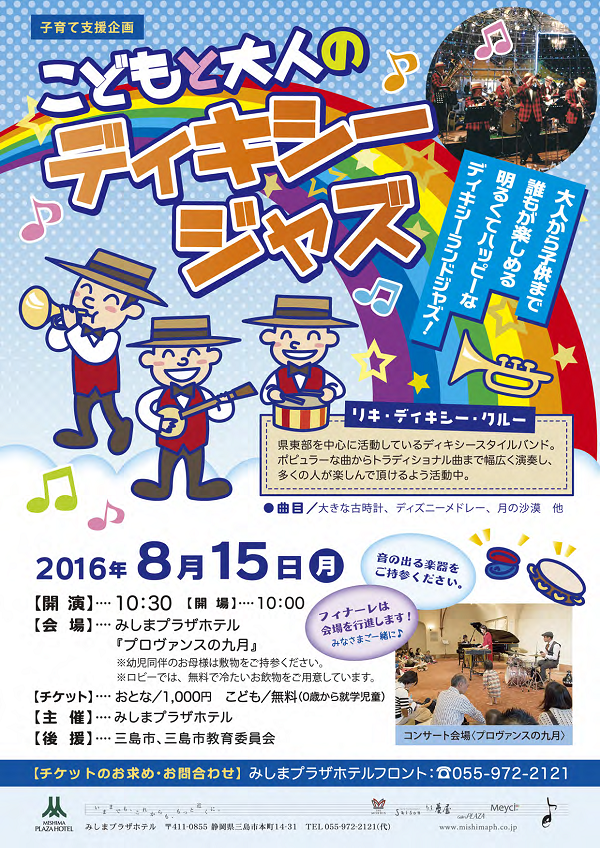 event20160815.png